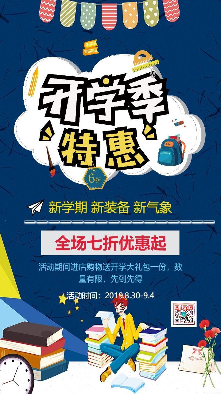 蓝色卡通手绘店铺九月开学季促销活动宣传海报