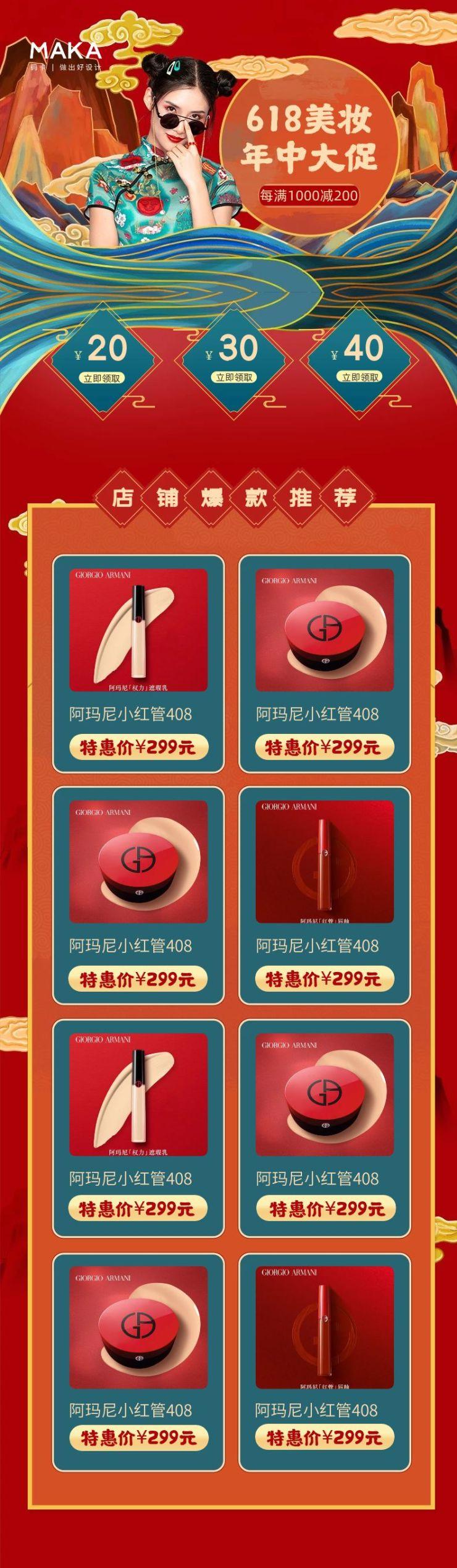 红色国潮风格618美妆促销详情图