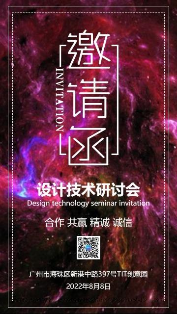 粉色时尚炫酷企业事业单位邀请函海报