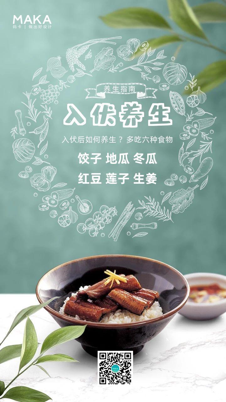 绿色清新三伏天节日宣传手机海报