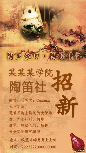 陶笛乐器招生店铺宣传招新社团