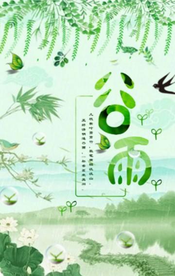 谷雨 简约清新谷雨二十四节气企业宣传风俗介绍 谷雨农家乐宣传推广 谷雨旅游