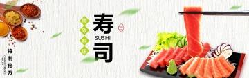 清新简约餐饮美食日餐料理促销电商banner