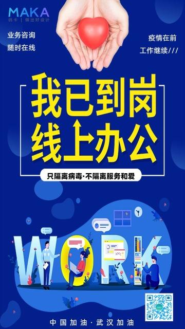 蓝色简约大气企业通用宣传新冠状病毒肺炎疫情防治宣传线上办公海报模版