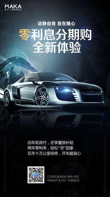 黑色商务科技汽车按揭购买手机宣传海报