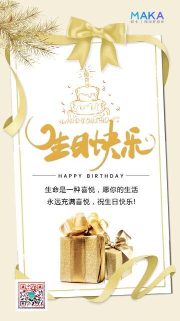 黄色简约生日快乐祝福贺卡手机海报