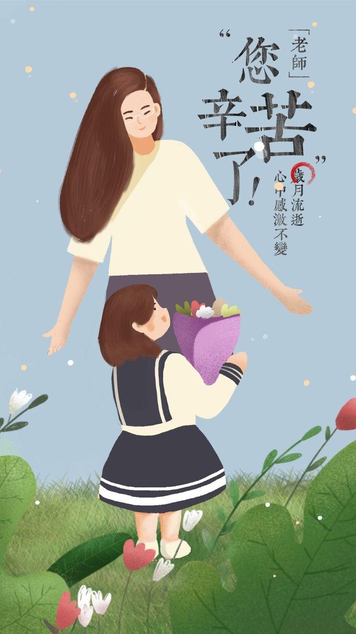 教师节 祝福老师节日快乐