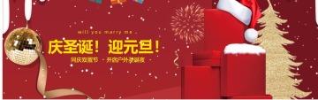 天猫淘宝店铺圣诞节宣传电商banner