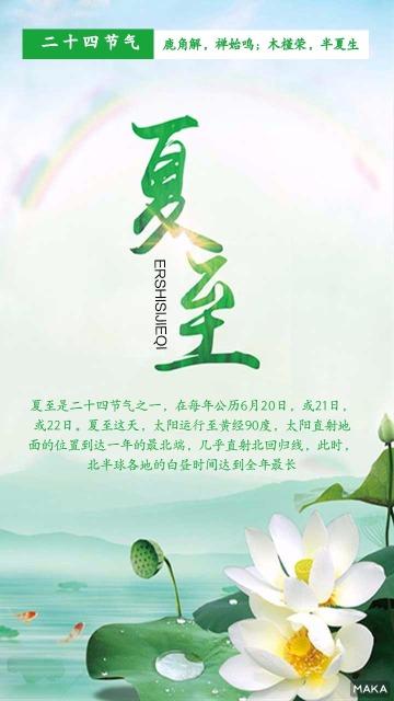 夏至 (二十四节气之一)节气海报模板