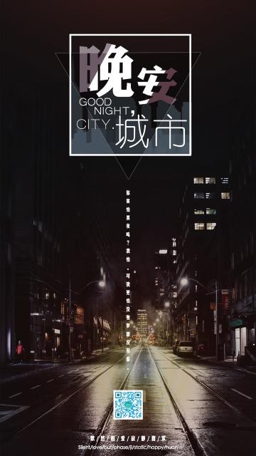 晚安城市黑色简约互联网日签海报