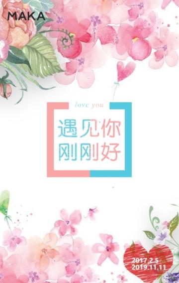 双11情人节表白情书浪漫风H5