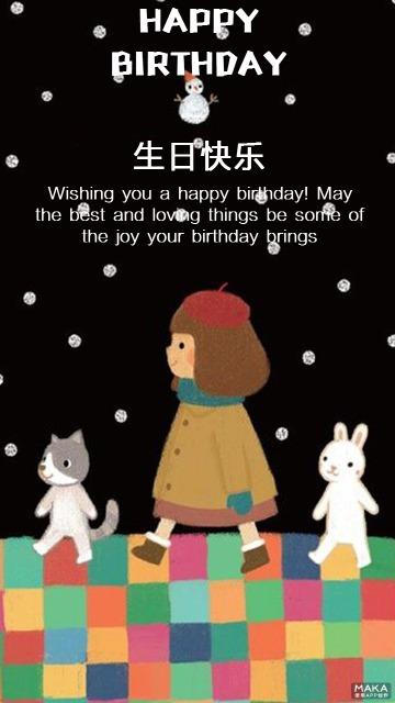 炫酷生日祝福海报