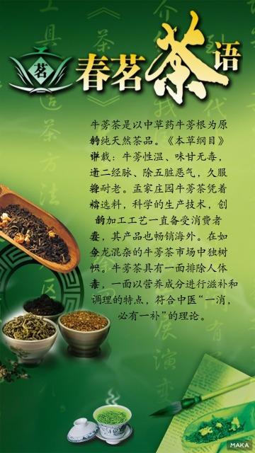 春茶新品上市宣传海报绿色调