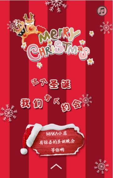 圣诞活动邀请、圣诞狂欢夜