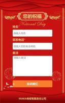 【国庆节】庆祝国庆节公司企业通用祝福贺卡