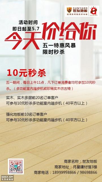 木地板 地板家装促销打折宣传店铺通用 创意海报