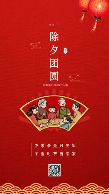 2020年鼠年春节除夕新年微信朋友圈祝福企业宣传邀请函日签海报