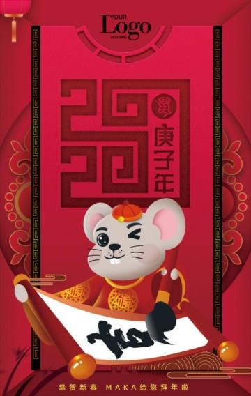 中国风喜庆2020鼠年祝福贺卡H5
