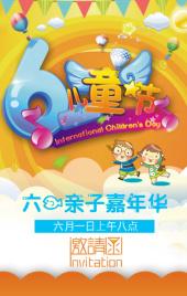 六一儿童节活动邀请函