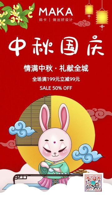 红色卡通中秋献礼中秋节促销海报