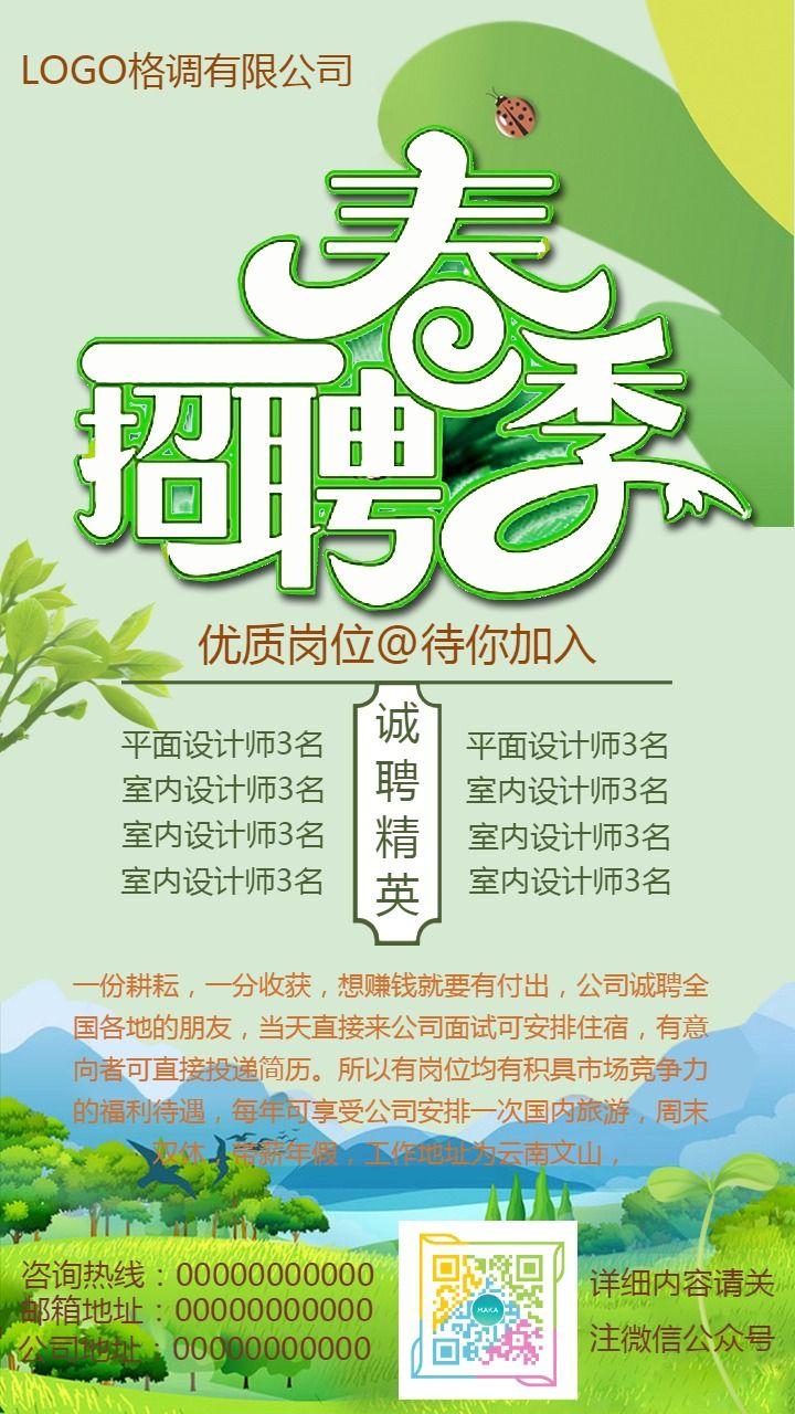 绿色文艺清新的春季招聘海报