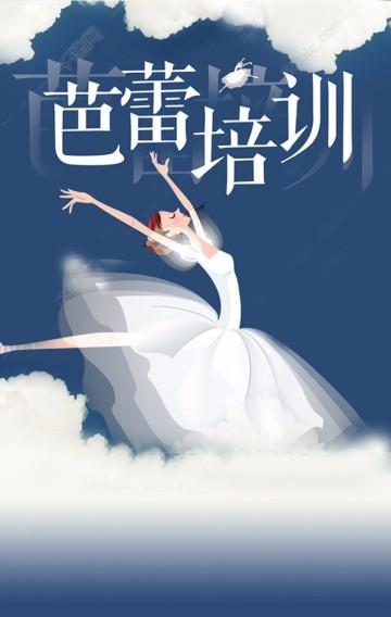 芭蕾课程宣传模板单页