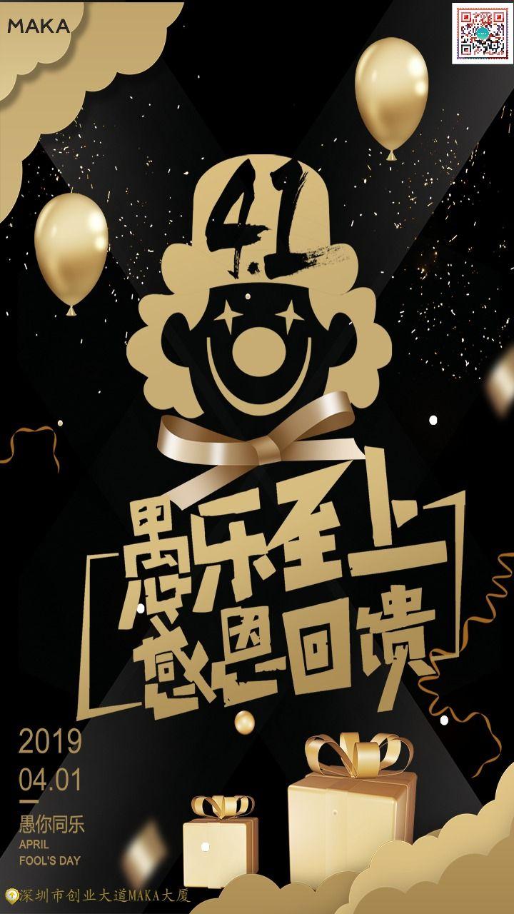 愚人节立体时尚炫酷风格企业节日活动促销主题模板