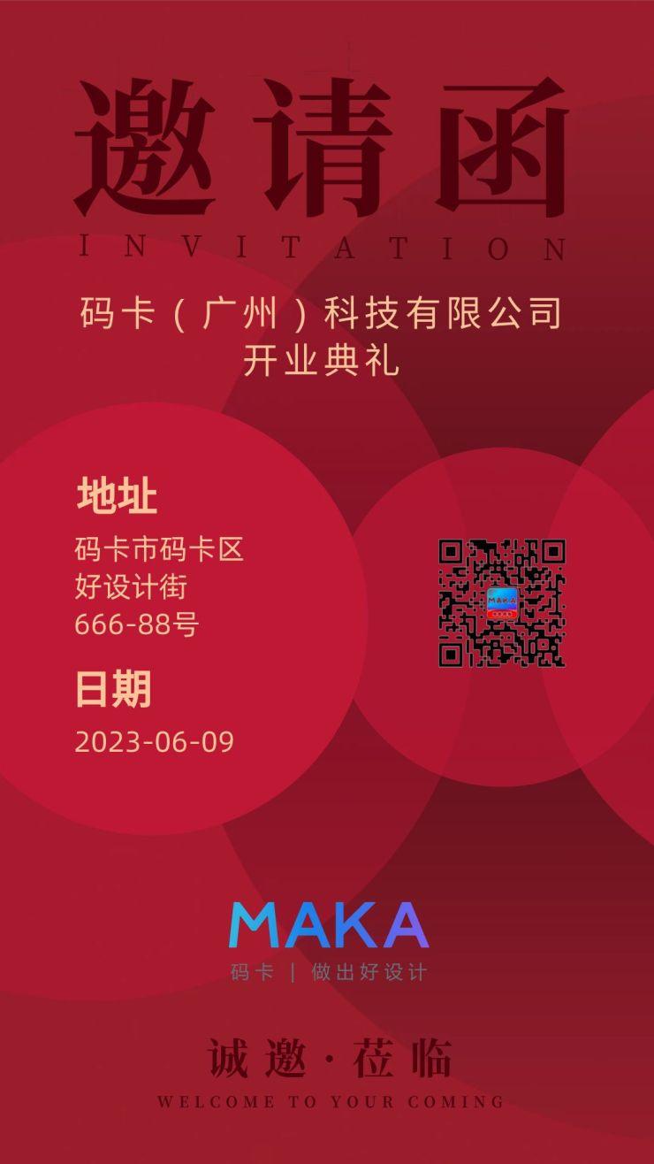公司企业开业典礼邀请函海报