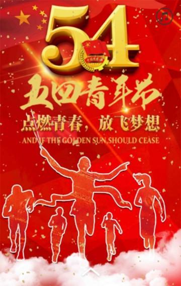 五四 五四青年节 54青年节 青年节 青年节活动 活动邀请 青年节介绍
