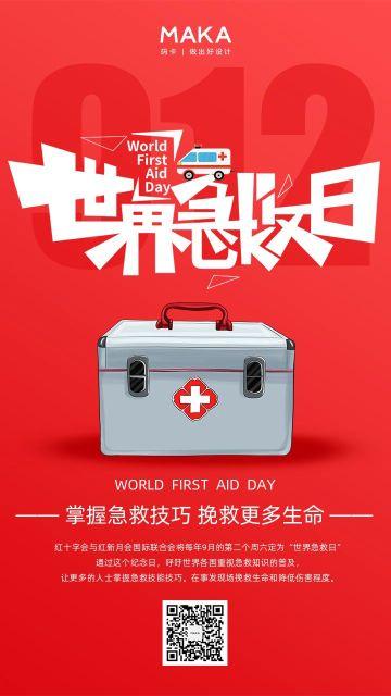 红色简约世界急救日公益宣传海报