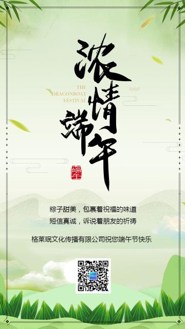 绿色简约中国风端午节贺卡海报