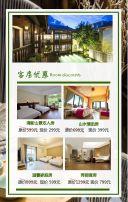 民宿元素温馨文艺清新玛卡民宿开业欢迎您H5