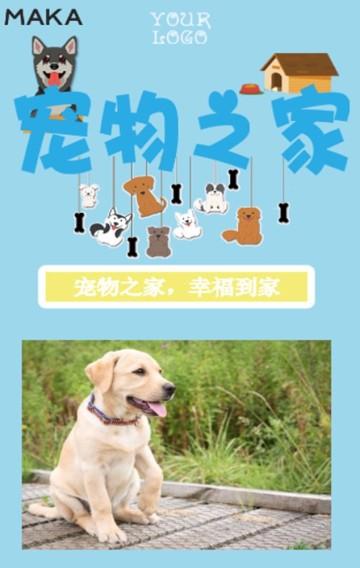 宠物之家/宠物店/宠物美容