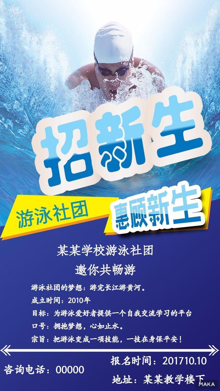 某某游泳社社团招新风格蓝色
