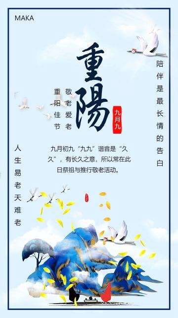 卡通时尚九九重阳节