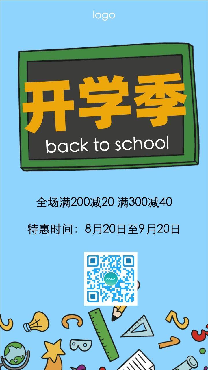 蓝色卡通风简约清新大气开学季迎新季手机海报模板