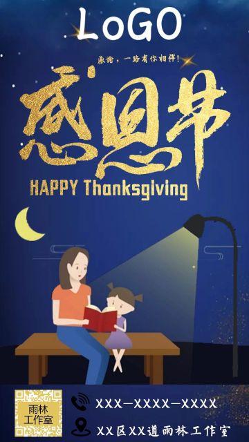 蓝色感恩节祝福贺卡教师相伴宣传海报