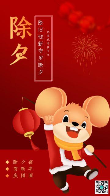 2020年新年鼠年春节除夕拜年微信朋友圈祝福贺卡手机版企业宣传邀请函日签海报