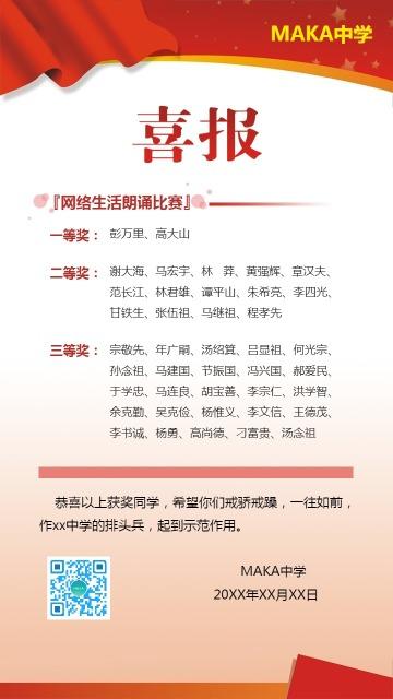 红色喜庆小学初中高中中学高校校园活动企业喜报中考高考喜报海报模板