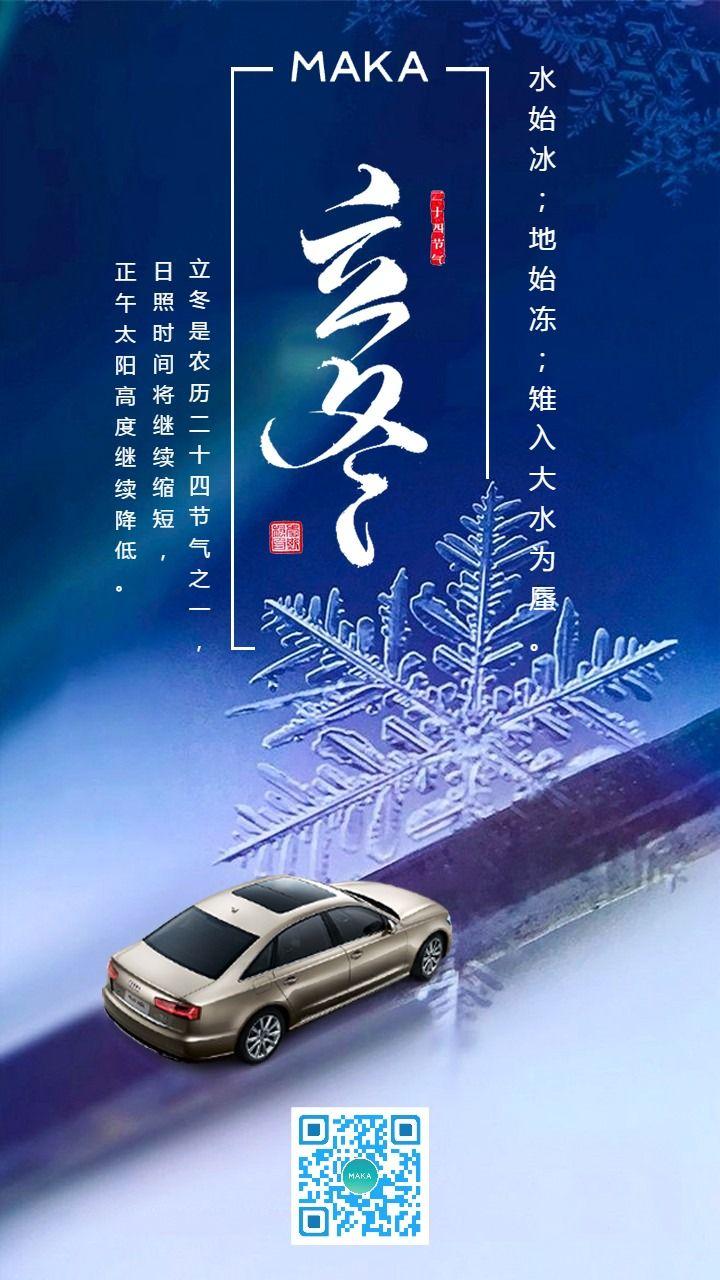 蓝色立冬节气海报