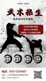 水墨风武术招生培训促销宣传海报