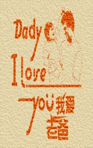 感恩父亲节/618父亲节