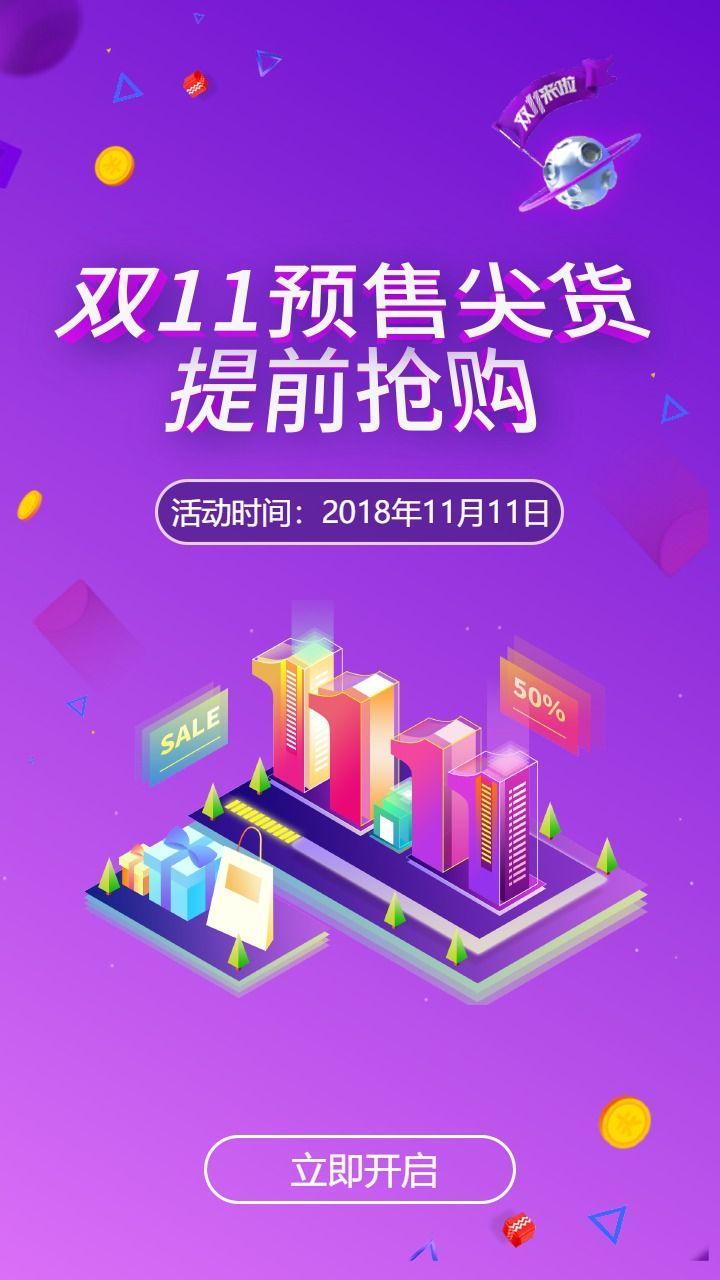 扁平插画双十一促销节日app启动页
