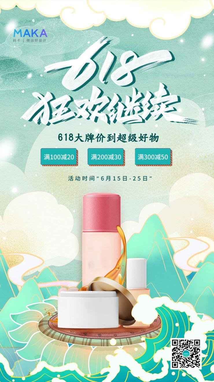 绿色国潮风格618美妆洗护促销海报