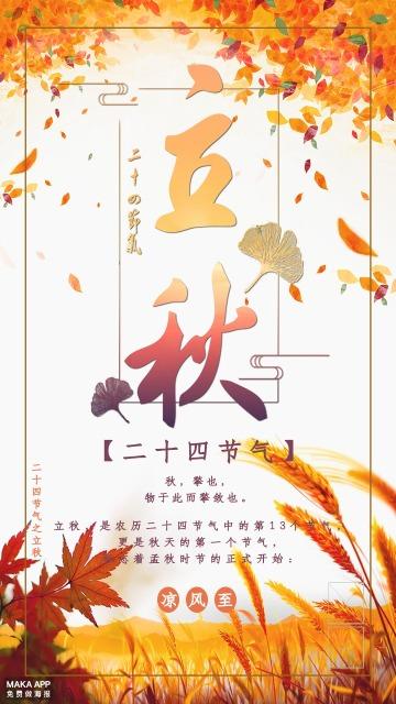 中国风传统二十四节气立秋海报