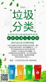 垃圾分类保护环境绿色清新海报
