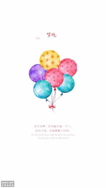浪漫气球清新文艺表白爱情友情祝福问候贺卡心情日签卡片
