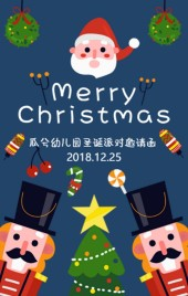 卡通可爱幼儿园圣诞节圣诞派对亲子活动邀请函
