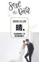 快闪轻奢婚礼邀请函时尚浪漫韩式纯白简约结婚请柬杂志风大气请帖H5