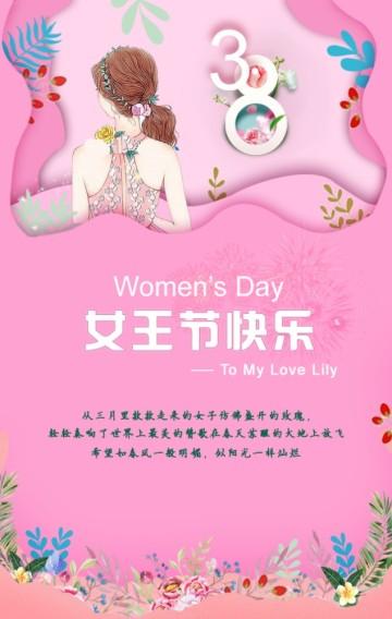 三八妇女节女王节女神节/母亲节个人/企业祝福贺卡,粉色温馨浪漫。